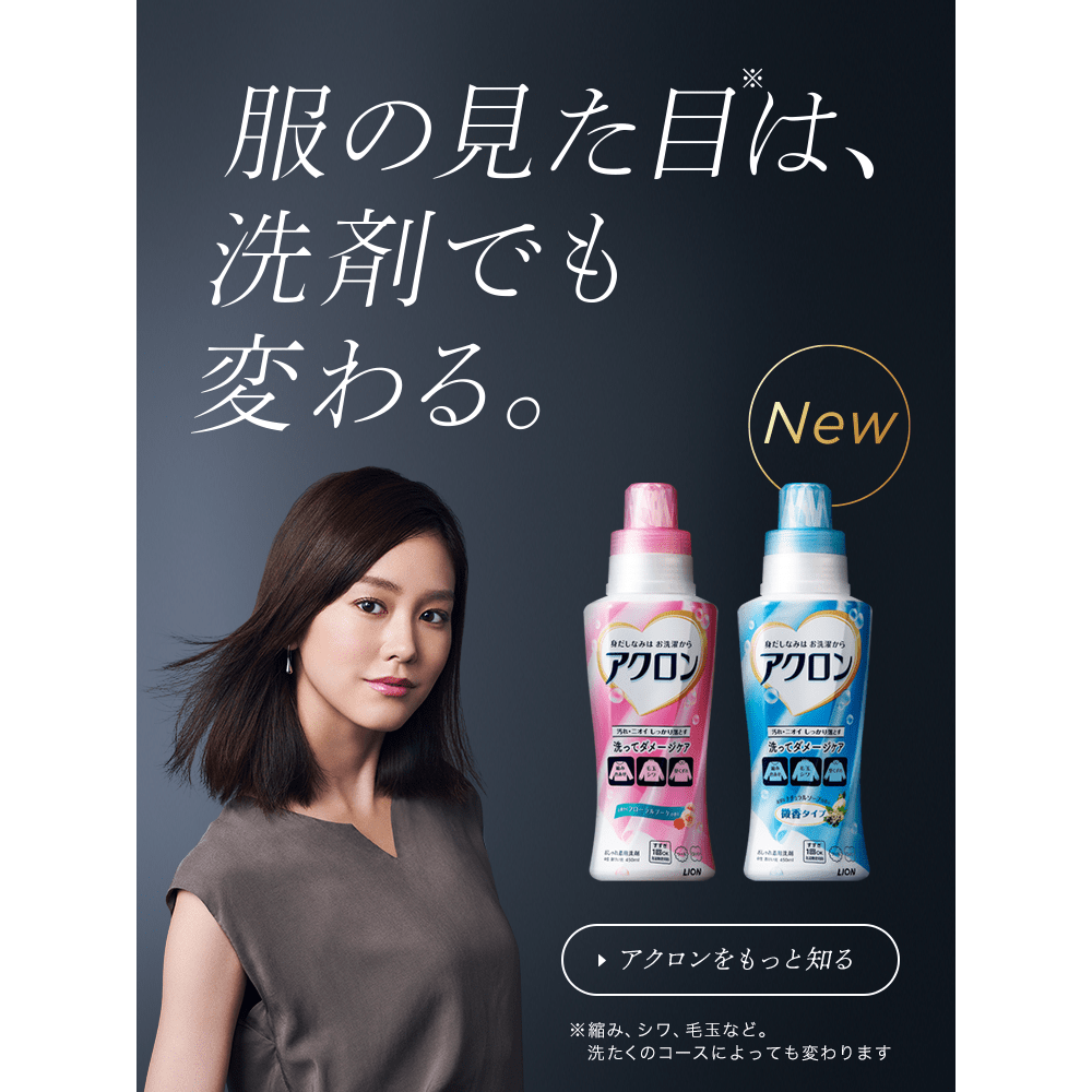 acron Delicate Laundry Detergent アクロンおしゃれ着洗剤 Life Floral Bouquet Tokyo Direct