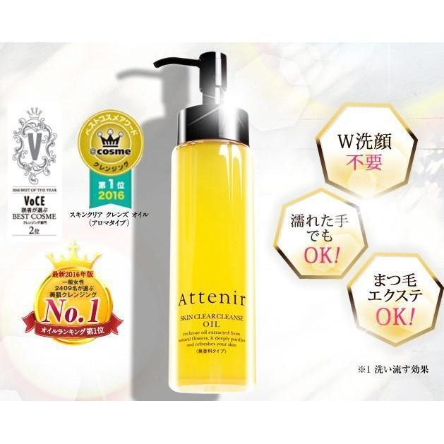 Attenir Skin Clear Cleanse Oil アテニア スキンクリア クレンズオイル Life Aroma Tokyo Direct