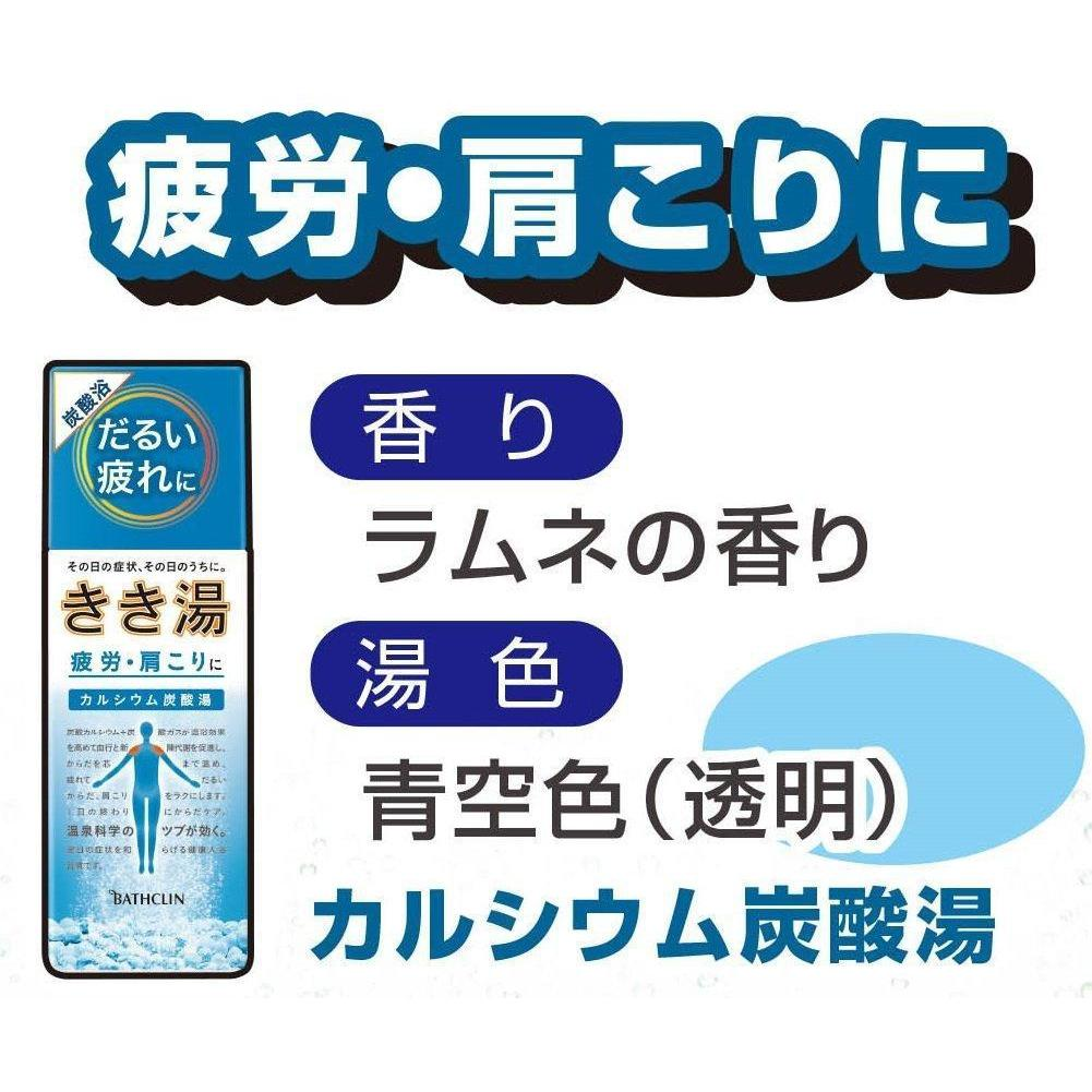 BATHCLIN KIKIYU Onsen Calcium Carbonate Bath きき湯カルシウム炭酸湯 Life Bottle Tokyo Direct