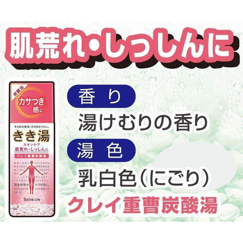 BATHCLIN KIKIYU Onsen Hydrogen Carbonate Clay Bath きき湯クレイ重曹炭酸湯 Life Bottle Tokyo Direct