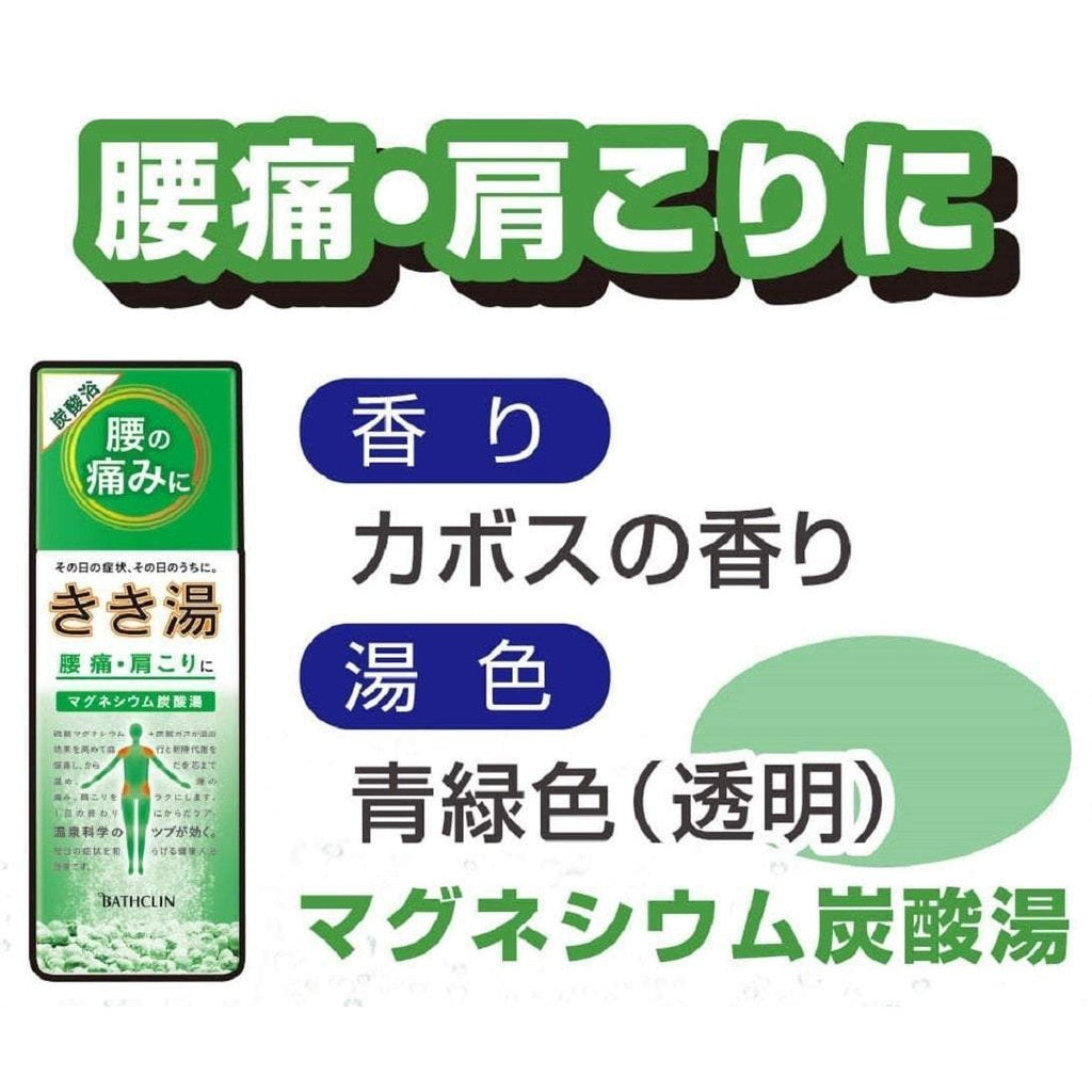 BATHCLIN KIKIYU Onsen Magnesium Carbonate Bath きき湯 マグネシウム炭酸湯 Life Bottle Tokyo Direct