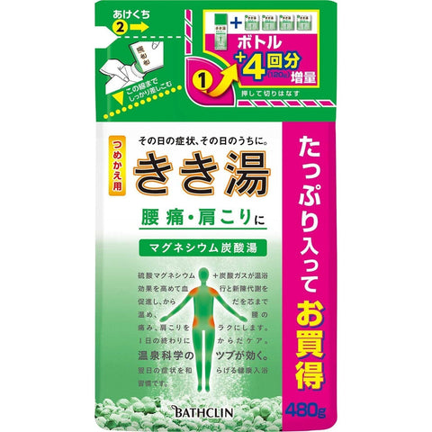 Image of BATHCLIN KIKIYU Onsen Magnesium Carbonate Bath きき湯 マグネシウム炭酸湯 Life Refill Tokyo Direct