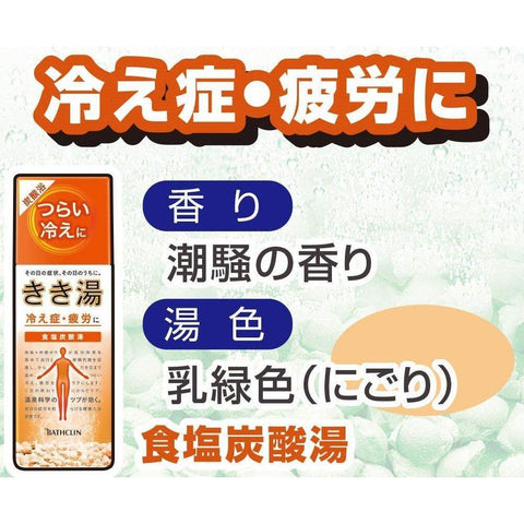 BATHCLIN KIKIYU Onsen Salt Carbonate Bath きき湯食塩炭酸湯 Life Bottle Tokyo Direct