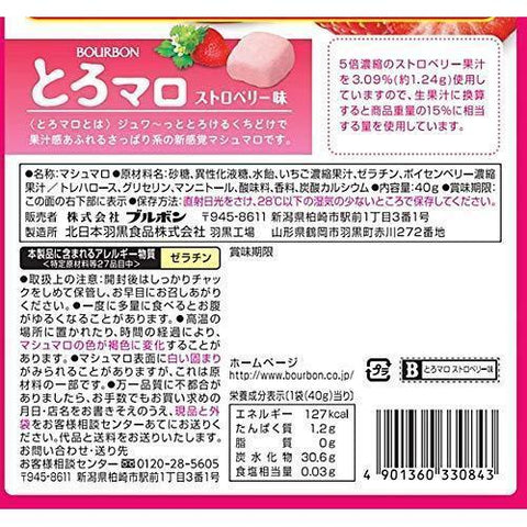 Image of Bourbon Melting Marshmallow (Strawberry) 6pcs ブルボン とろマロストロベリー味 6袋 Sweets Tokyo Direct