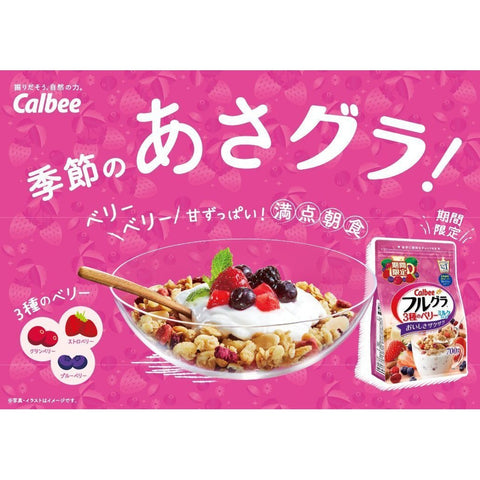Image of Calbee Frugra 3 Mixed Berries (6pcs) Limited Edition カルビー フルグラ 3種のベリーミルクテイスト 6袋 Food Tokyo Direct