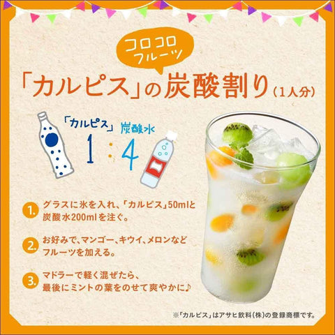 Calpico Concentrate (Calpis Japan) 1 litre カルピス <希釈用> 1.0L Food Tokyo Direct
