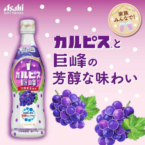 Calpico Concentrate Grape (Calpis Japan) 470ml x 3 bottles カルピス 巨峰 470ml×3本 Food Tokyo Direct