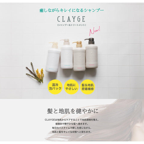 CLAYGE Shampoo & Treatment Set (D) クレージュ シャンプー &トリートメントセット(D) Life Tokyo Direct