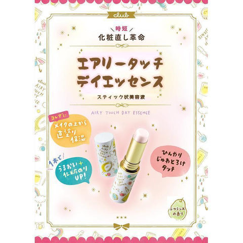 Image of Club Cosmetics Airy Touch Day Essence エアリータッチデイエッセンス Life Tokyo Direct