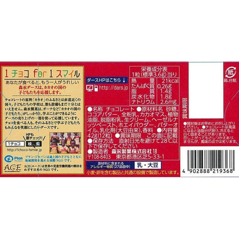 Image of DARS Chocolate (Milk) 10pcs 森永 ダース<ミルク> 10箱 Sweets Tokyo Direct