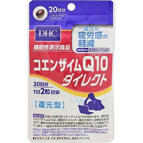 Image of DHC CoQ10 Direct Supplement (20 Days) DHC コエンザイムQ10ダイレクト 20日分 Life Tokyo Direct