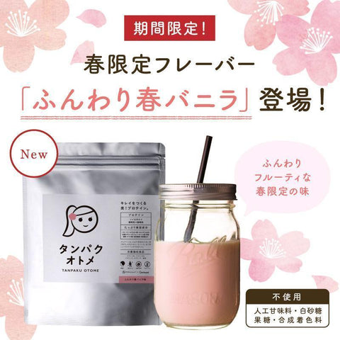 Image of Diet Beauty Protein -Tampaku Otome 260g タンパクオトメ 美容専門プロテイン 260g Life Pink Vanilla Tokyo Direct