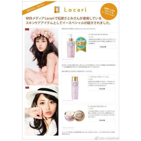 Dr ERI E SPECIAL active cream イースペシャル アクティブクリームV Life Tokyo Direct