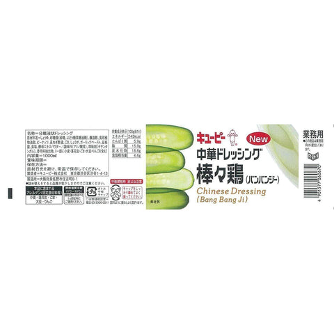 Dressing Cupie Japanese Dressing (Chinese Bang Bang Ji) キユーピー 中華ドレッシング 棒々鶏 Food Tokyo Direct