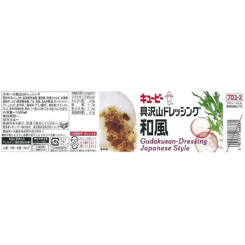 Image of Dressing Cupie Japanese Dressing (Sliced Onion Wafu) 1 litre キユーピー 具沢山ドレッシング和風 Food Tokyo Direct