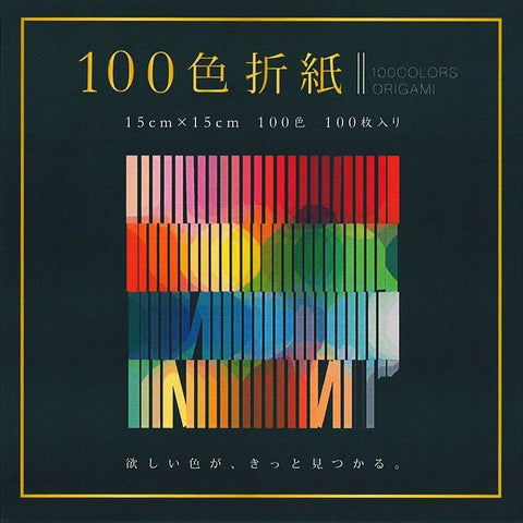 Ehime 100 Colours Origami 200 papers エヒメ紙工 おりがみ 100色折紙 2冊組 E-100C-04×2P Toy Tokyo Direct