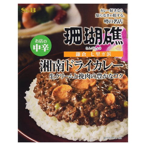 Famous Restaurant Sangosho Dry Curry Medium Hot🌶🌶 (Ready To Eat) S&B噂の名店湘南ドライカレー中辛 Food Tokyo Direct