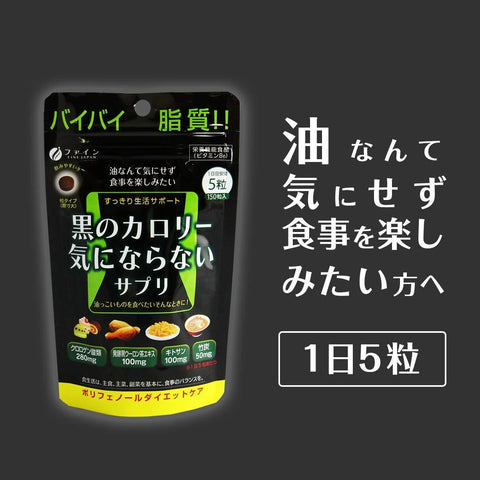 Image of Fine Japan Black Calorie Supplement (30 Days) ファイン 黒のカロリー気にならないサプリ 30日分 Life Tokyo Direct