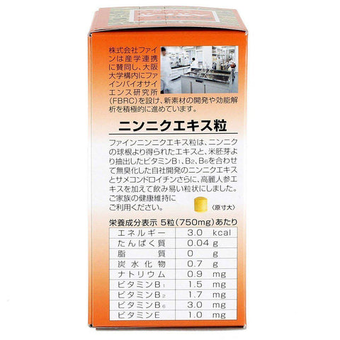 Image of Fine Japan Garlic Extract Tablet (44 Days) ファイン にんにくエキス粒 44日分 Life Tokyo Direct