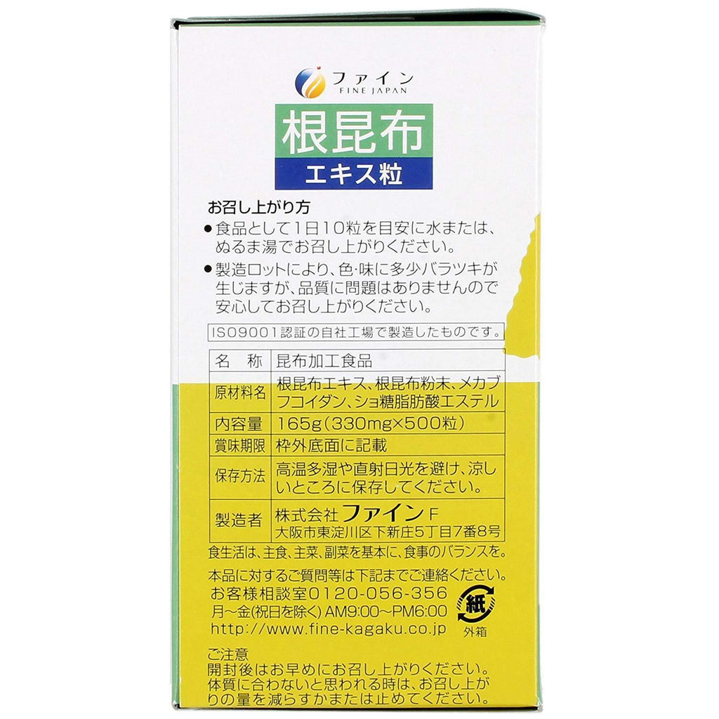 Fine Japan Root Kelp Tablet (50 days) ファイン 根昆布エキス粒 50日分(1日10粒/500粒入) Life Tokyo Direct