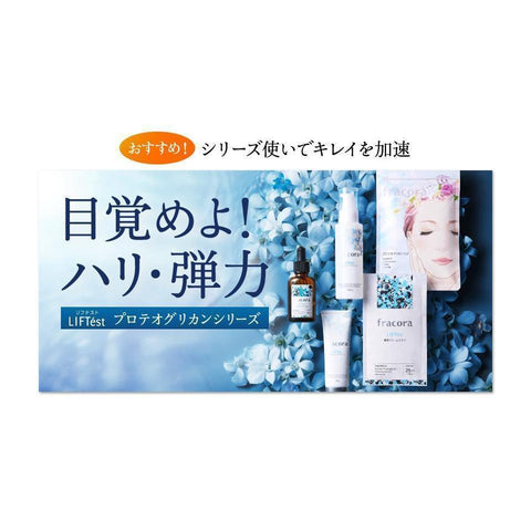 fracora LIFTest Concentrated Proteoglycan LIFTest フラコラプロテオグリカン原液 Life Tokyo Direct