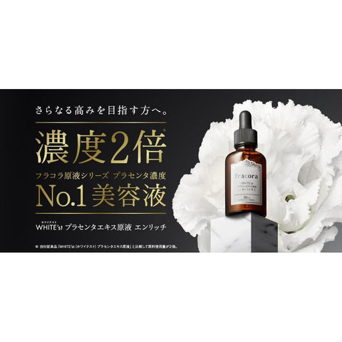 Image of fracora WHITE'st Concentrated Placenta Essence Enrich フラコラWHITE'stプラセンタエキス原液エンリッチ Life Tokyo Direct