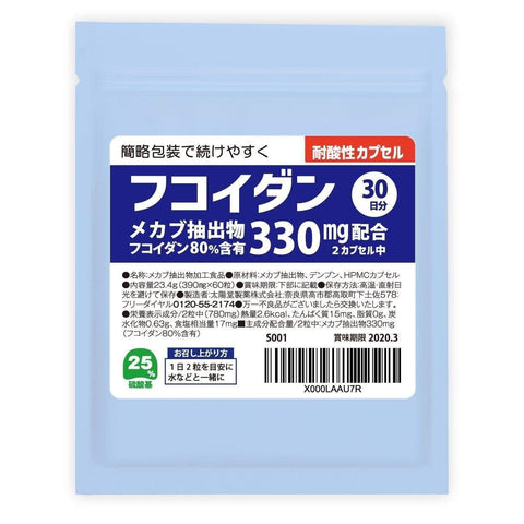 Fucoidan Supplement Taiyodo 30 Days フコイダン (フコイダン330mg/粒)  Life Tokyo Direct