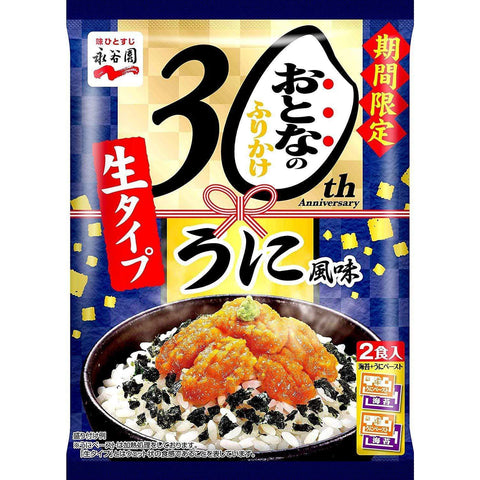 Image of Furikake Rice Seasoning Nagatanien Adult's Furikake (Sea Urchin) Limited 5pcs 永谷園 おとなのふりかけ うに風味 Food Tokyo Direct