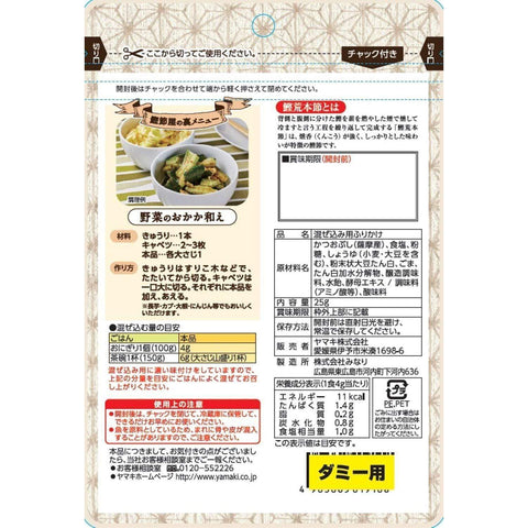 Image of Furikake Rice Seasoning Yamaki (Bonito Flakes) 5pcsヤマキ 鰹節屋のふりかけ 混ぜ込みおかか Food Tokyo Direct