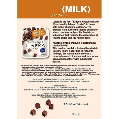 Image of Glico LIBERA Diet Support Chocolate Bitter 10pcs 江崎グリコ LIBERAビター 50g×10個 Sweets Tokyo Direct