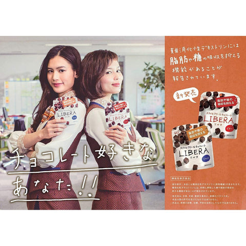 Image of Glico LIBERA Diet Support Chocolate Milk 10pcs 江崎グリコ LIBERAミルク 50g×10個 Sweets Tokyo Direct