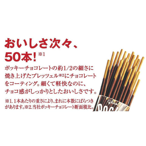 Image of Glico Pocky (Super Thin) 10pcs グリコ ポッキー(極細) 10個 Sweets Tokyo Direct