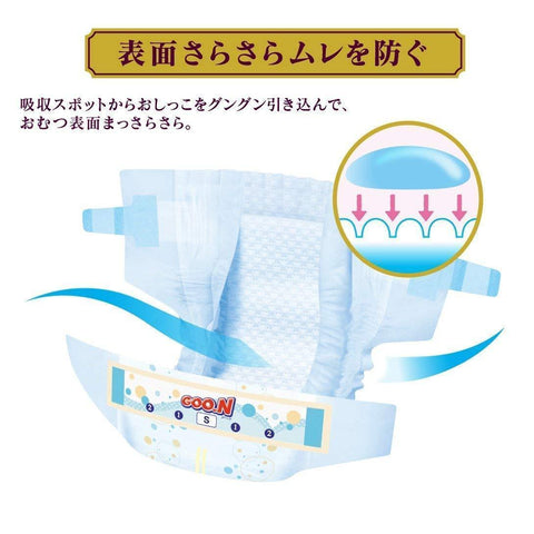 Image of Goon nappies tape type luxury S size (4-8kg) 76pcs グーン テープ マシュマロ仕立て S (4~8kg) 76枚 はじめての肌着 Life Tokyo Direct