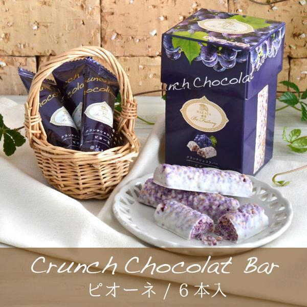 Hakata Crunch Chocolat Bar Pione Grape 6pcs クランチショコラバー ピオーネ Sweets Tokyo Direct