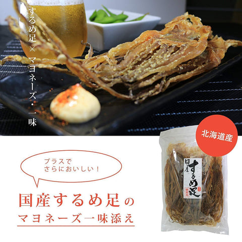 Hokkaido Luxury Surume Ika Squid 500g (No additives) 無添加 北海道産 するめ足 500g Food Tokyo Direct