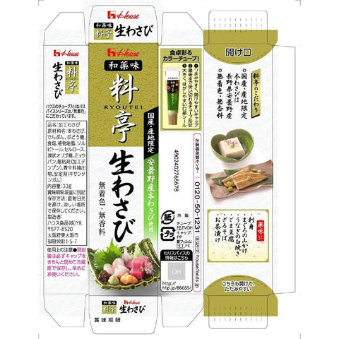 House Luxury Restaurant Wasabi Paste 10 pieces ハウス 料亭わさび 10個 Food Tokyo Direct