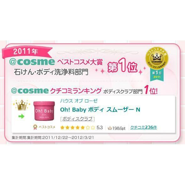 HOUSE OF ROSE Oh! Baby Body Smoother ハウスオブローゼ Oh! Baby ボディ スムーザー Life Tokyo Direct