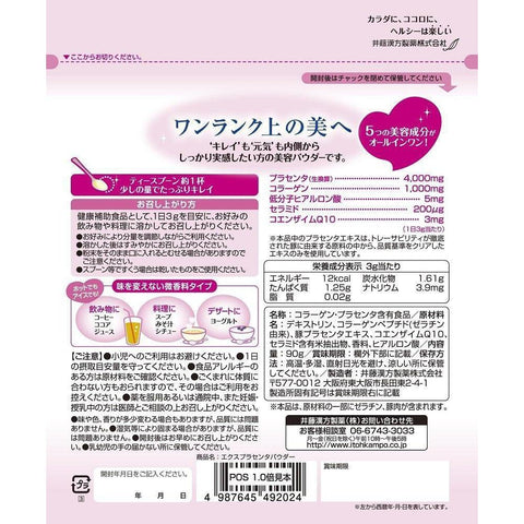 Image of Ito Kampo EX Placenta Supplement Powder (30 Days) 井藤漢方製薬 エクスプラセンタパウダー 90g Life Tokyo Direct