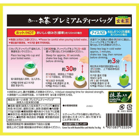 Image of Itoen Japanese Green Tea with roasted rice (玄米茶) tea bag - 50pcs Matcha Tokyo Direct