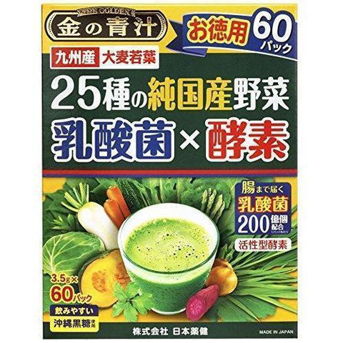 Image of Japanese Miracle Green Juice 25 vegs (lactic acid bacterium & enzyme) 25種の純国産野菜 乳酸菌×酵素 Food 60 Tokyo Direct