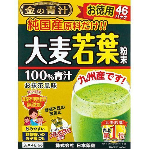 Image of Japanese Miracle Green Juice - Gold Aojiru 金の青汁 Food 46 pieces Tokyo Direct