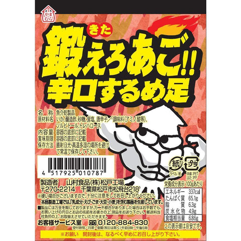 Jaw Training! Surume Ika Squid Spicy (200g) 鍛えろあご! ! 辛口するめ足 200g Food Tokyo Direct
