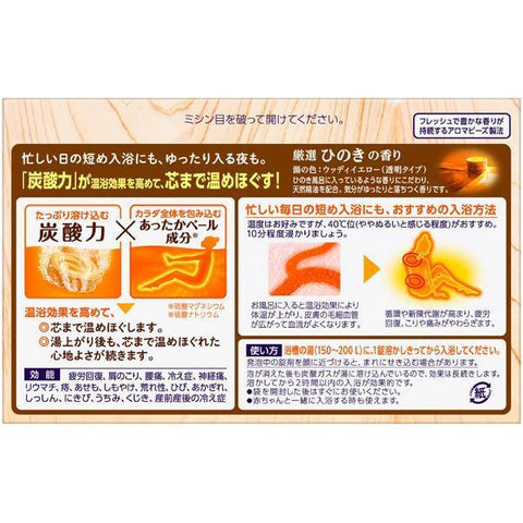 KAO BAB (Cypress) 20 tablets 花王 kao バブ ひのきの香り 20錠入 Life Tokyo Direct