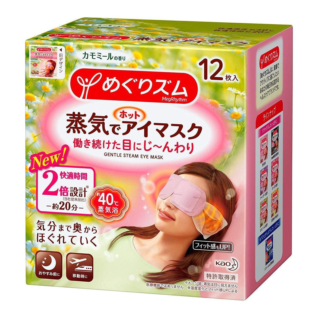 KAO MegRhythm Steam Eye Mask – Scent of Chamomile 花王 Life 12 Tokyo Direct
