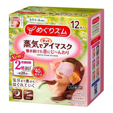 Image of KAO MegRhythm Steam Eye Mask – Scent of Chamomile 花王 Life 12 Tokyo Direct