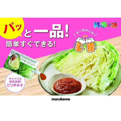 Image of Marukome Miso Ryotei-no-aji (Cabbage) 100g x 10pcs マルコメ 料亭の味 キャベツみそ 100g×10個 Food Tokyo Direct
