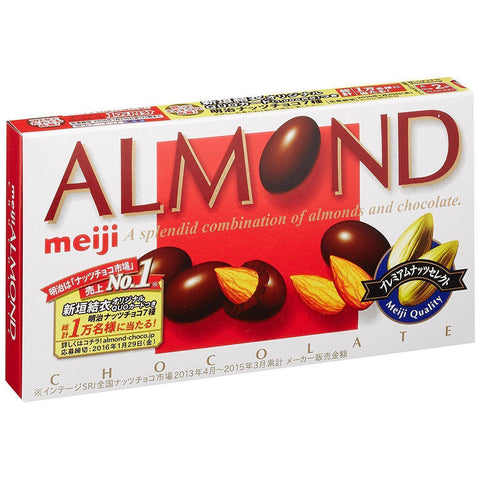 Image of Meiji Almond Chocolate 10pcs 明治 アーモンドチョコ 88g×10個 Sweets Tokyo Direct