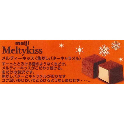 Image of Meiji Melty Kiss Butter Caramel (5pcs) 明治 メルティーキッス焦がしバターキャラメル 5箱 Sweets Tokyo Direct