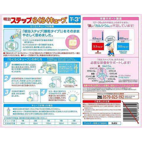 Image of Meiji Step Baby Milk Powder Cube (Milk formula) 48pcs 明治 ステップ らくらくキューブ 48袋 Life 1 Tokyo Direct