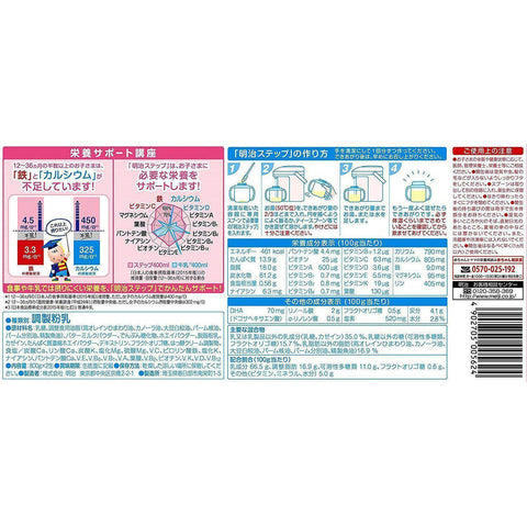 Meiji Step Baby Milk Powder (Milk Formula) 800g 明治 ステップ 800g Life 2 Tokyo Direct